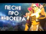 DOTA 2 - ПЕСНЯ ПРО ИНВОКЕРА (Тетя Ii)
