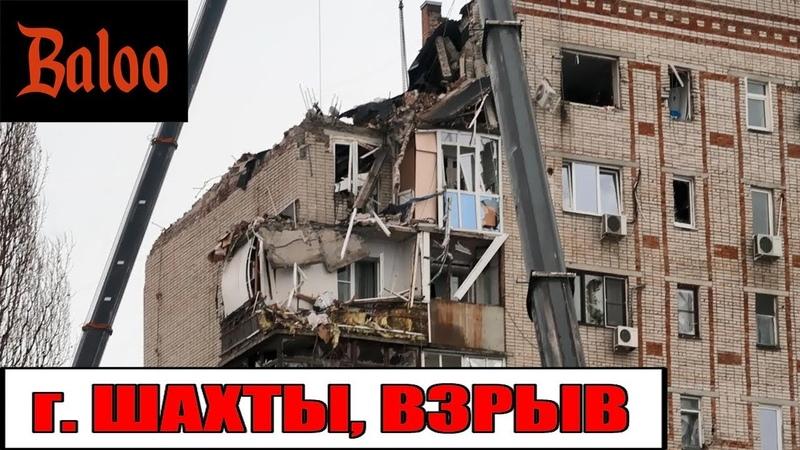 Взрыв. г. Шахты. Полная хронология.