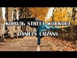 КОРОЛЬ STREET WORKOUT | DANIELS LAIZANS