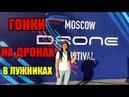 Гонки на дронах в Москве. Авария на трассе, сколько стоит такое хобби