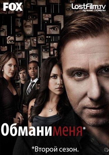 Lie To Me 2 Сезон Торент