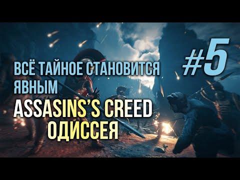 Assassin's Creed Odyssey 5 / Фокида. Внедряемся в Культ Космоса