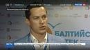 Новости на Россия 24 • В Калининградской области проходит Балтийский Артек