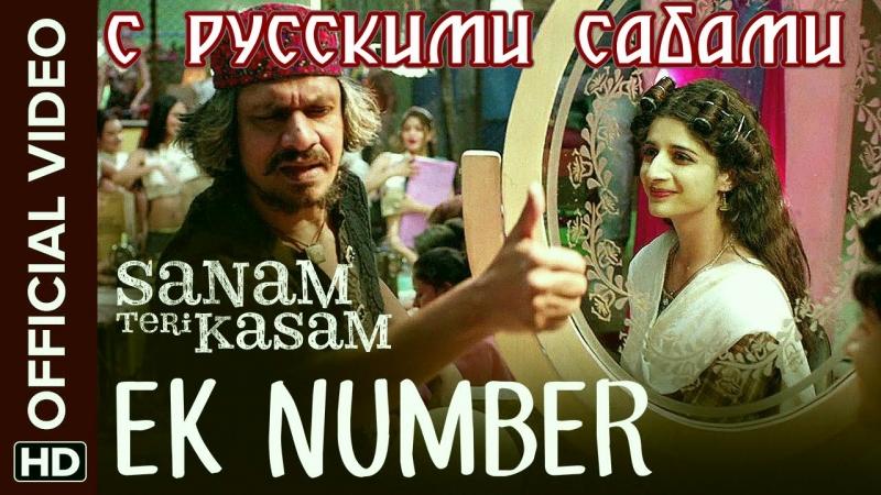 Ek Number Official Video Song ¦ Sanam Teri Kasam ¦ Harshvardhan, Mawra ¦ Himesh Reshammiya (рус.суб.)