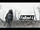 Fallout4^ прохождение часть 9