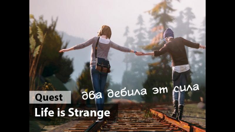 Хлойка живи Проходим Life is Strange ep. 2-3