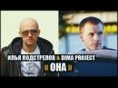 Илья Подстрелов ft. Dima Project - ОНА (2013)