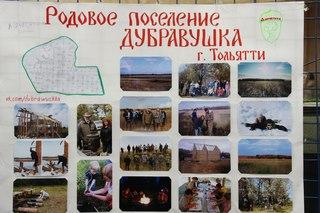 Поселение РП Дубравушка Тольятти