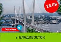 Владивосток, 28 сентября Мастер-классы Улётный Новый Год и Новогодний МЕГАХИТ Состоялся