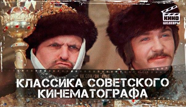 Настоящая классика советского кинематографа.