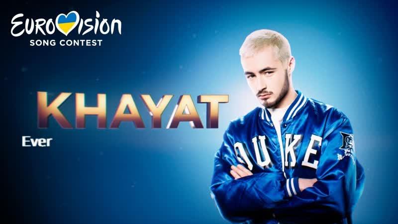 KHAYAT Хаят Ever Евровидение Национальний Отбор 2019 Украина