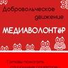 """Добровольческое движение """"Медиаволонтёр"""""""