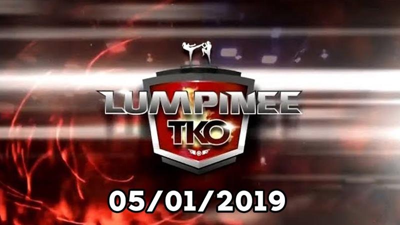 [ย้อนหลัง] ศึกมวยไทยลุมพินี T.K.O | 05/01/20198 - ช่อง 9 MCOT HD