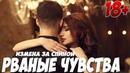 Фильм 2019 про измену за спиной! РВАНЫЕ ЧУВСТВА Русские мелодрамы 2019 новинки HD