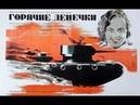 ГОРЯЧИЕ ДЕНЁЧКИ советский фильм комедия