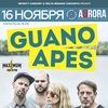 16.11 - Guano Apes - Aurora (С-Пб)