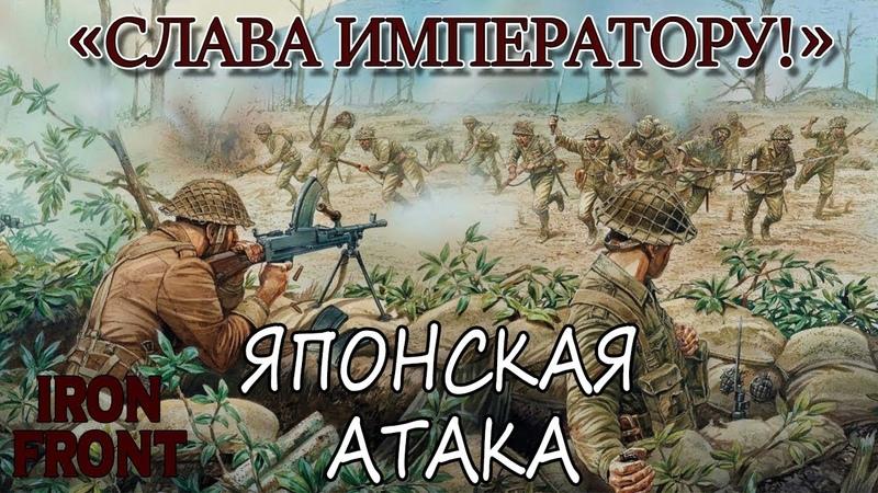 Бесстрашная японская атака. Iron Front Red Bear Arma 3. Бой за высоту NOVEMBER