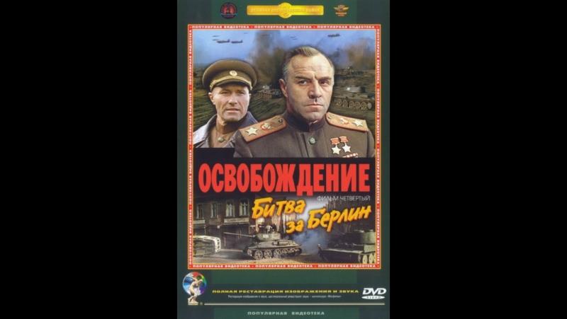 Исторический фильм Освобождение часть 4 Битва за Берлин
