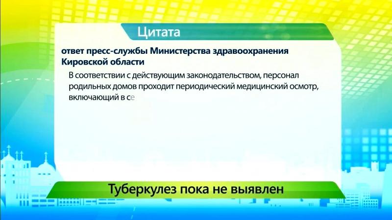 Туберкулёз в Перинатальном центре не выявлен. ИК Город 23.05.2018