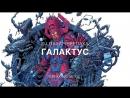 DJ ПАХА|ЧЕРЕПАХА-ГАЛАКТУС (BREAKING)