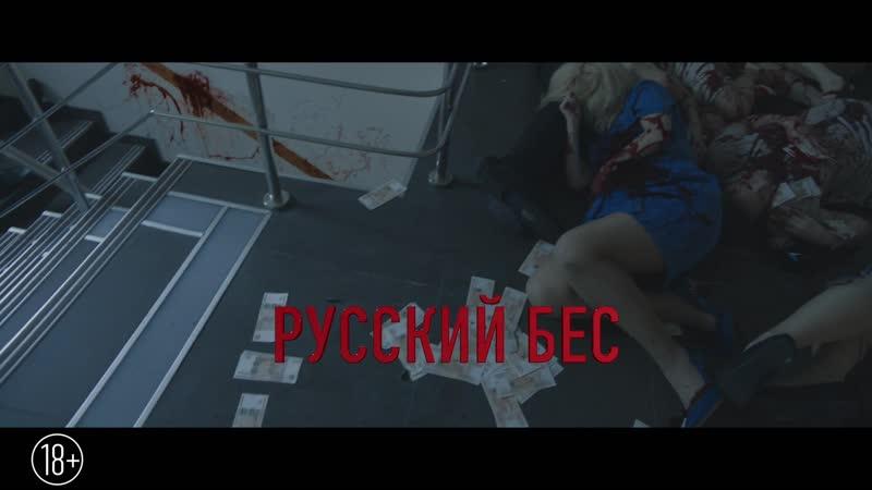 Русский бес бушует в кино с 31 января.