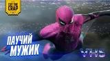 Человек-Паук: Вдали от Дома VHS трейлер | Гундосая озвучка