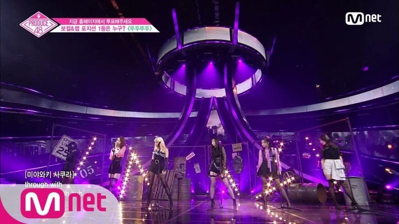[ENG sub] PRODUCE48 [단독/7회] ′국.프님 마음 저격′ 하트크러쉬ㅣ블랙핑크 ♬뚜두뚜두 @포