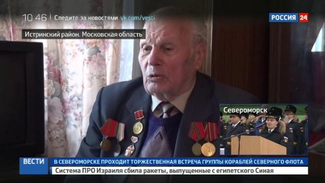 Новости на Россия 24 • В Подмосковье задержали мошенницу, похищавшую деньги у пенсионеров
