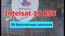 Секретный спутник!! Бесплатные каналы на IntelSat 15