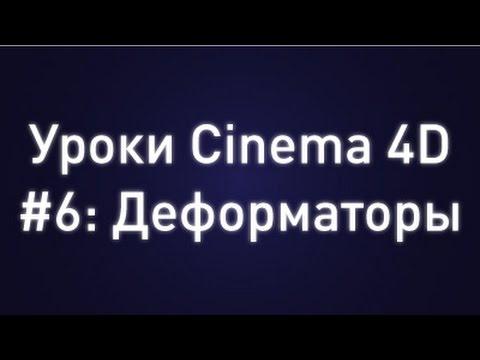Уроки Cinema 4D 6: Деформаторы