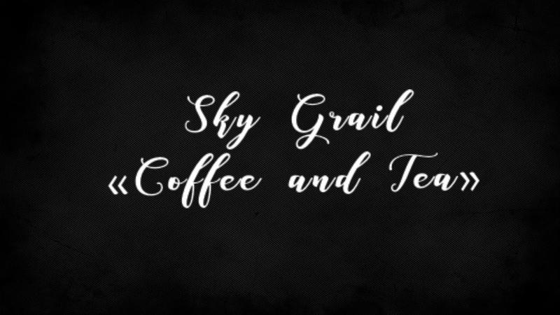 SKY GRAIL || COFFEE AND TEA || LANADELUY