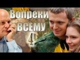 Вопреки всему 4 серия (сериал, 2014) Мелодрама, фильм «Вопреки всему»