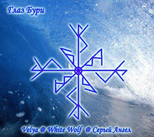"Став ""Глаз Бури""  Авторы: White_Wolf, Velya, Серый Ангел  8pBRaLhR9Gg"