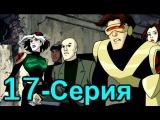 Люди ИКС: Эволюция 17 серия (2 сезон 2001) Мультфильм