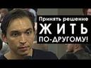 ПРИНЯТЬ РЕШЕНИЕ ЖИТЬ ПО-ДРУГОМУ! Разбор с Петром Осиповым. Бизнес Молодость