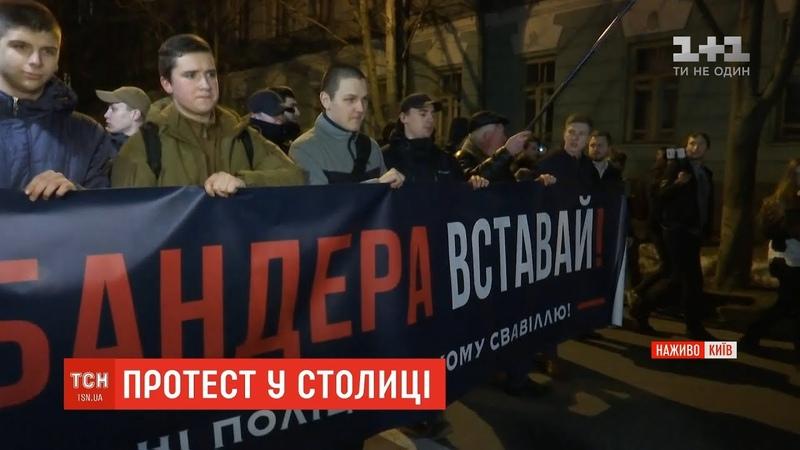 У столиці націоналісти та громадські активісти організували акцію Бандера вставай