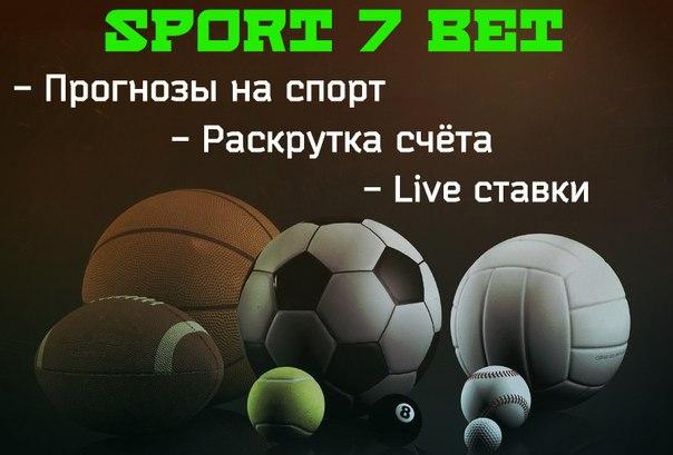 лайв прогнозы на спорт бесплатно live