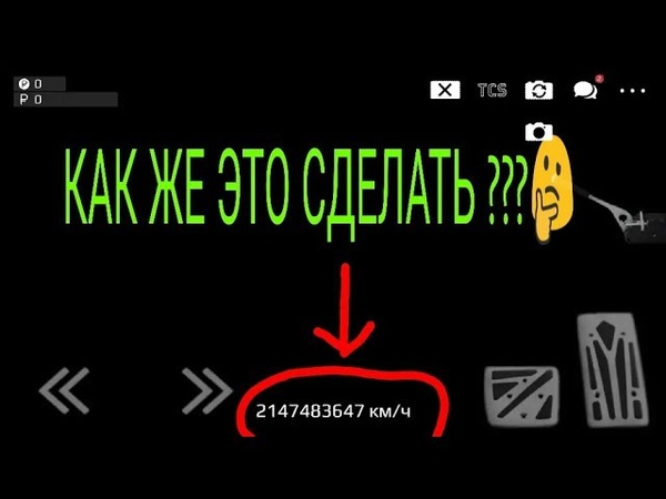 Баг в игре Russian Rider online Как развить максимальную скорость