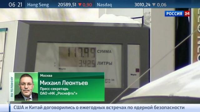 Новости на Россия 24 • С 1 апреля повышены акцизы на бензин и дизельное топливо