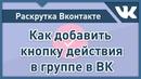 Как добавить кнопку действия в группе Вконтакте. Что поменялось в оформлении группы в ВК