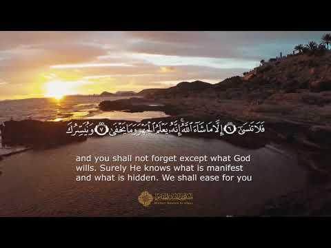 Mishari Alafasy Surat Al-Ala | سورة الأعلى 1426هـ مشاري راشد العفاسي