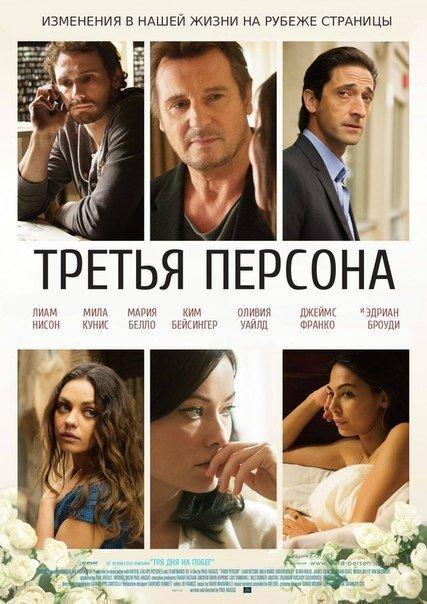 Третья персона (2014)