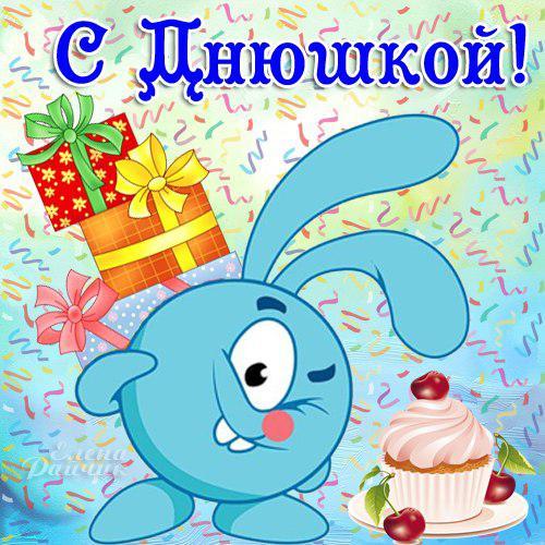 Поздравление наилю с днем рождения