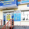 "Автошкола ""КОЛЕСО"" Нижний Новгород"