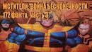 Мстители Война Бесконечности - 172 факта. Часть 3.