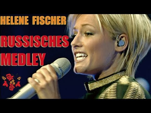 Helene Fischer Russisches Medley Елена Фишер Русские песни 1080 HD