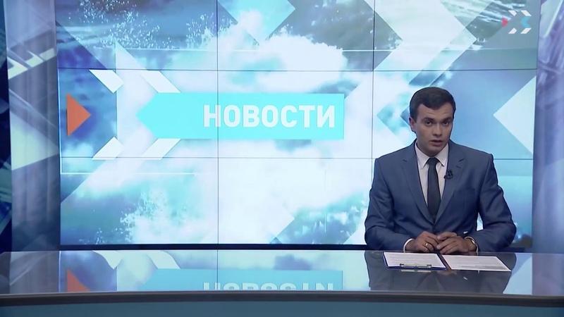 17.09.2018 | ИКС ТВ - Новости | Добро в село
