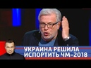 Климкин призвал испортить ЧМ 2018 в России Воскресный вечер с Владимиром Соловьевым от 17 06 18