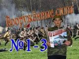 Вооружённые силы стран мира. Обзор № с 1 по 3. Патворщик шоу.