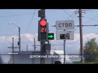 Невидимые дорожные знаки и светофоры Улан-Удэ
